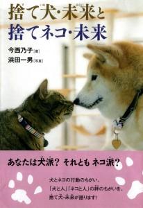 捨て猫・未来表1(帯)