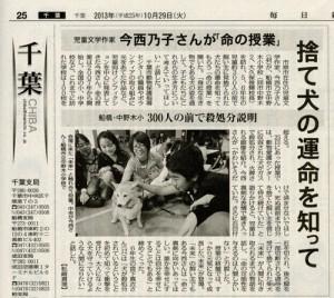 毎日新聞'13_10_29(縮小版)