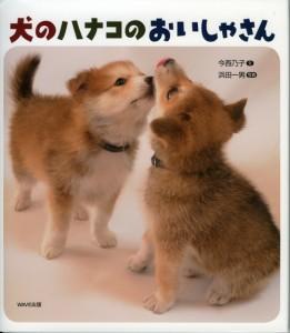 犬のハナコのおいしゃさん-縮小版