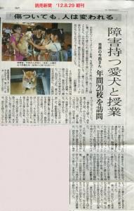 読売新聞朝刊'12_8_29