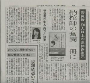 読売新聞'11_12_26