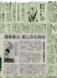 毎日新聞2012_1_7_縮小版